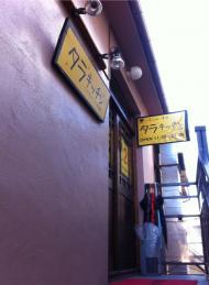 タラキッチン入口