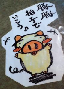 豚豚キャラクター