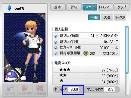 2000本目
