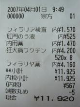 20070401215344.jpg