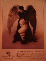 石井さんの展示会