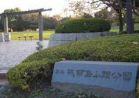 城南島埠頭公園
