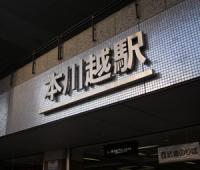 本川越駅に着きました