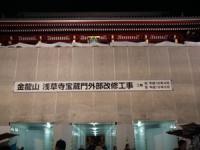 浅草寺宝蔵門の改修工事です