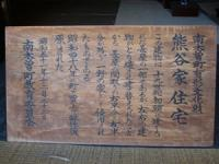 有形文化財の 熊谷家住宅