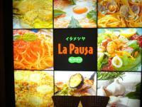 イタメシヤ La Pausa