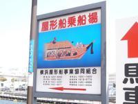 屋形船の乗船場
