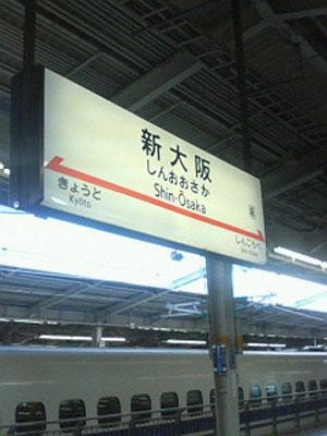新大阪~♪