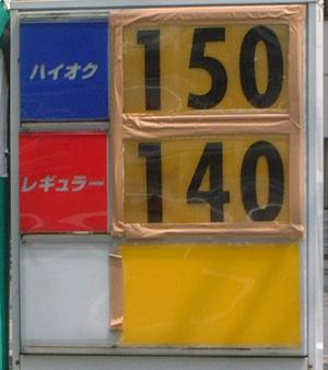 150円かぁ・・・