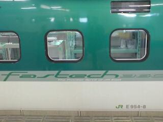 試験新幹線