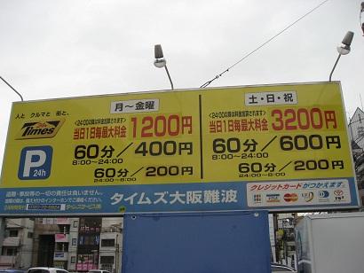 20110503kansai (10)