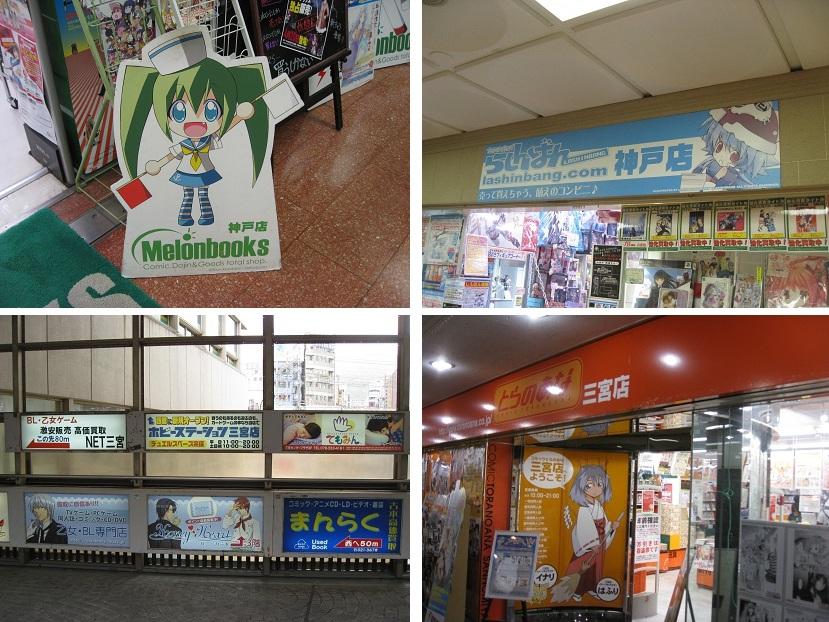 20110503kansai (2)
