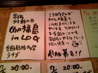 全国同時多発ライブ PROJECT FUKUSHIMA!