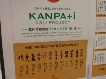 KANPA+i