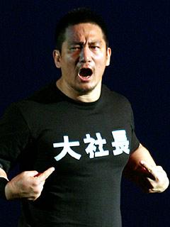 高木三四郎(大社長T)