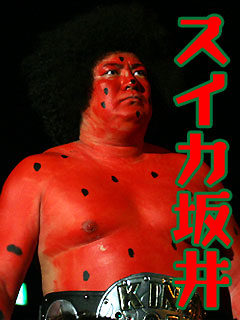 スイカ坂井(文字)