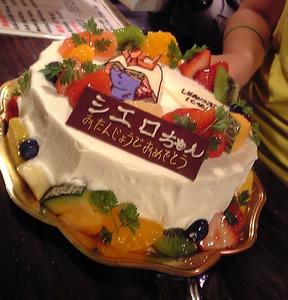 シエロちゃんのバースデーケーキ