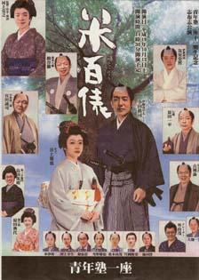 komehyaku2.jpg