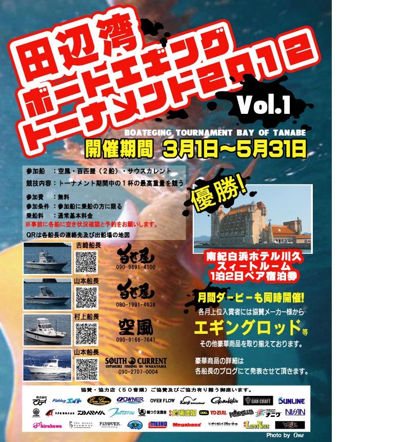 田辺湾ボートエギング・トーナメント2012
