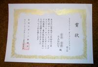 ハイジャン賞状