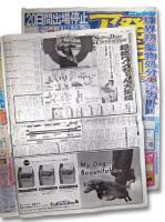 070811日刊スポーツ
