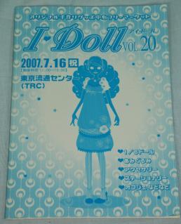I・Doll_20