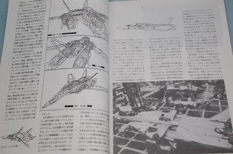 機体の開発過程や
