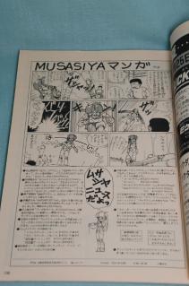 ムサシヤの広告