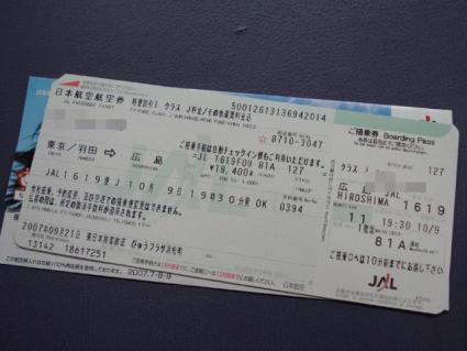 81Aって(・_・ ) ( ・_・) ドコドコ