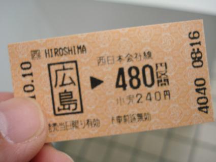 呉まで480円