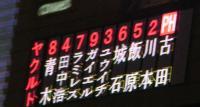 9.27 代打俺!.