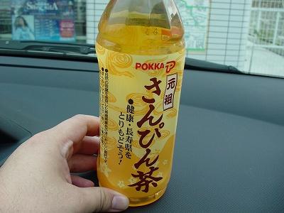 沖縄おりじなるぶらんどのサンピン茶?