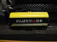 メルクリン日本支援貨車