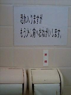 謎のトイレ