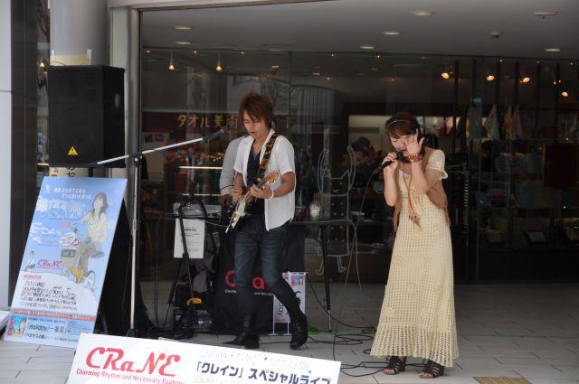 みどりの日のCReNE 3