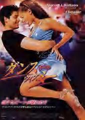 ダンス with me !