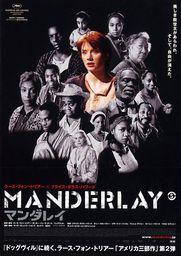 マンダレイ