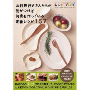 レシピ本発売