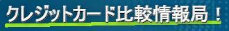 クレジットカード比較情報局OMCカード Jiyu!da!