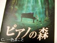 ピアノの森パンフ