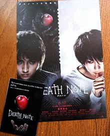 deathnote_tokuten