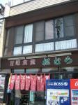 松村甘味食堂1