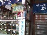 松村甘味食堂2