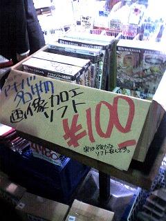 画像100円