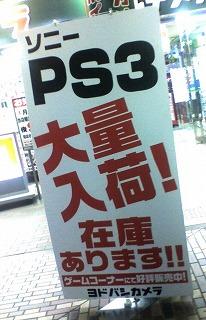PS3。。