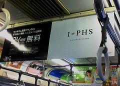 I=PHS