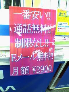 一番安い!