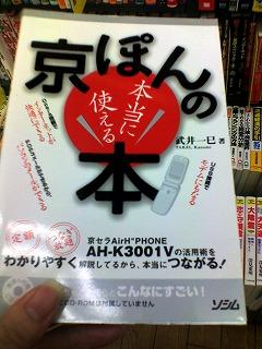 京ぽんの本