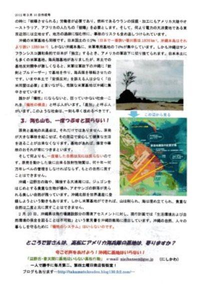 20120310ビラ裏002