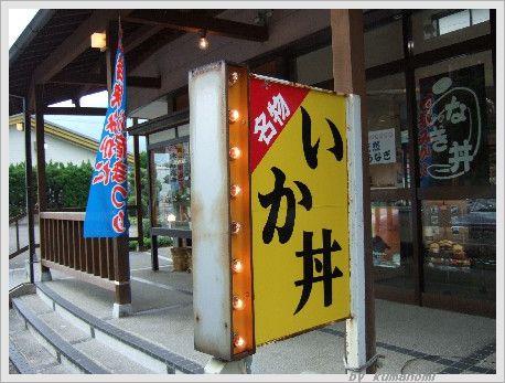 名物「イカ丼」の店「ドライブインよしだ」